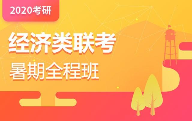 【新东方在线】2020考研经济类联考(暑期速成班)
