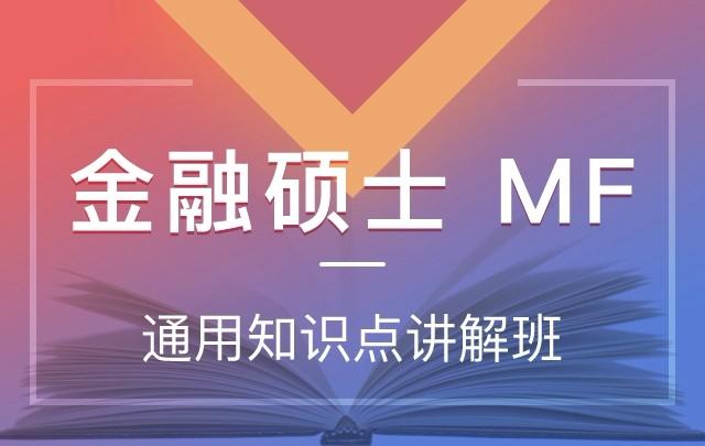 【新东方在线】2020考研金融硕士MF(通用知识点讲解班 )