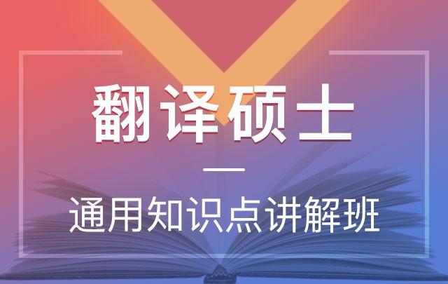 【新东方在线】2020考研翻译硕士(通用知识点讲解班)