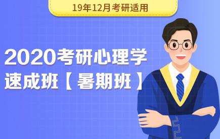 【新东方在线】2020考研心理学(暑期速成班)