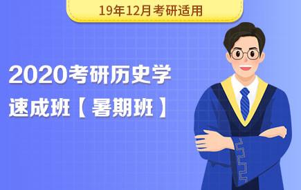 【新东方在线】2020考研历史学(暑期速成班)