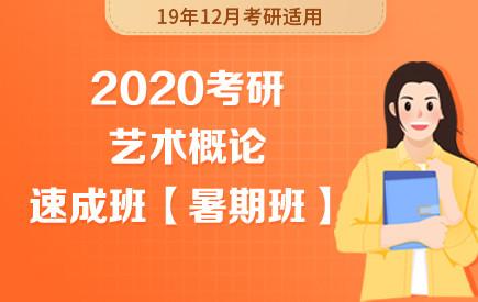 【新东方在线】2020考研艺术概论(暑期速成班)