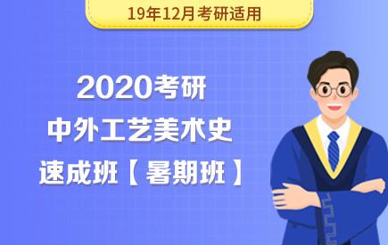 【新东方在线】2020考研中外工艺美术史(暑期速成班)