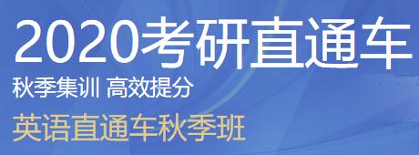 【新东方在线】2020考研英语(直通车秋季班)