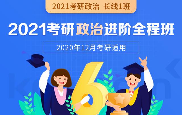 【新东方在线】2021考研政治进阶全程班 长线备考1班