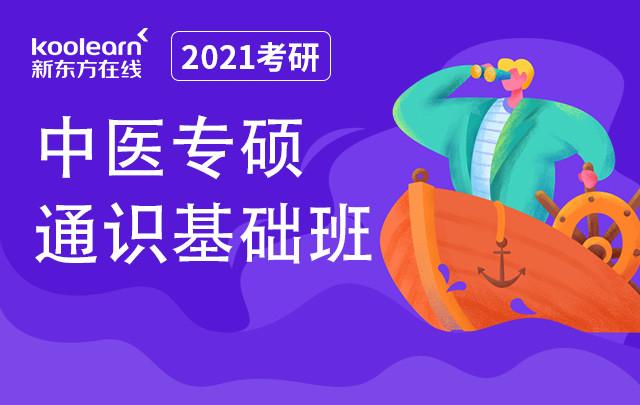 【新东方在线】2021考研中医专硕(通识基础班)