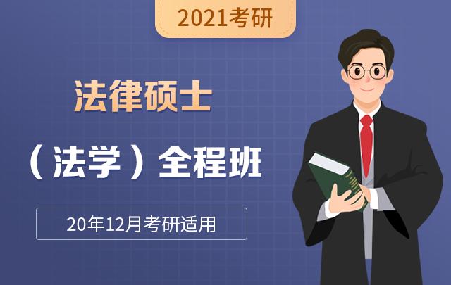 【新东方在线】2021考研法律硕士(法学)全程班