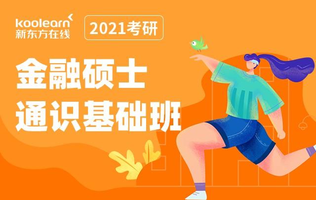 【新东方在线】2021考研金融硕士(通识基础班)