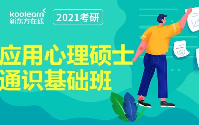 【新东方在线】2021考研应用心理硕士(通识基础班)