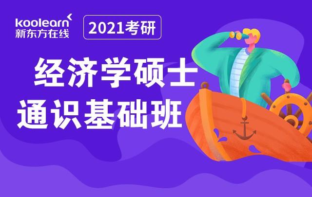 【新东方在线】2021考研经济学(通识基础班)