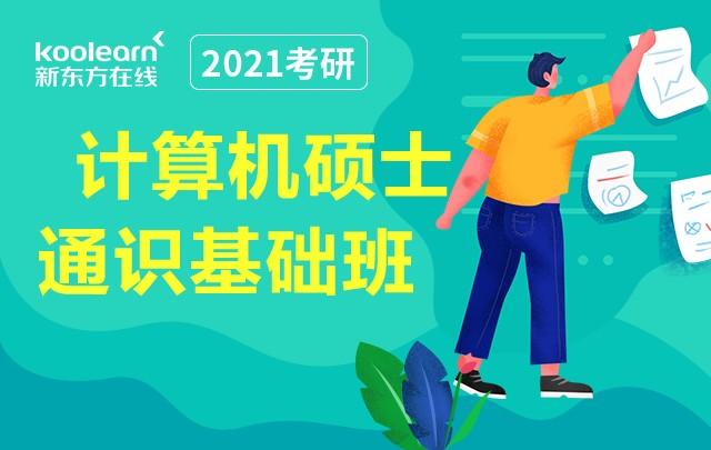 【新东方在线】2021考研计算机(通识基础班)