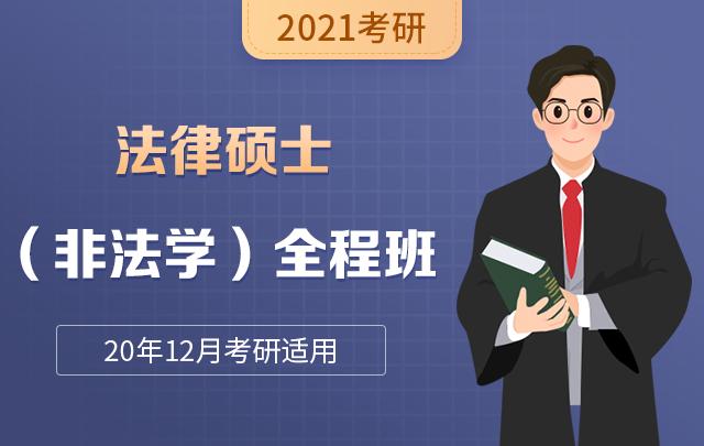 【新东方在线】2021考研法律硕士(非法学)全程班