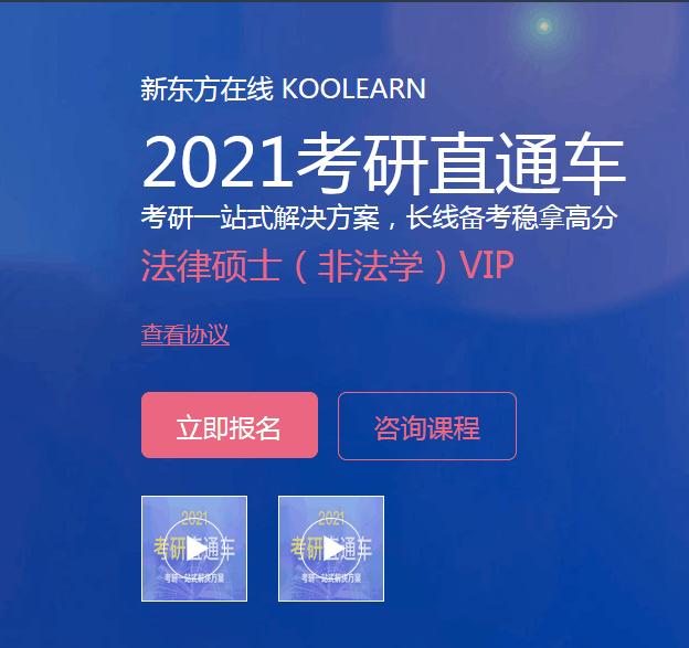 【新东方在线】2021考研法律硕士(非法学)VIP(直通车)