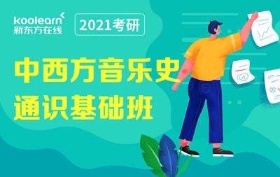 【新东方在线】2021考研中西方音乐史【通识基础班】