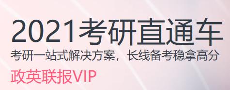 【新东方在线】2021考研政英联考VIP(直通车)