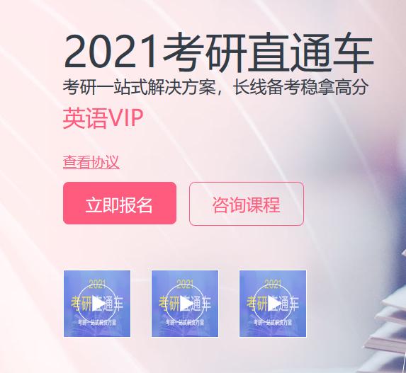 【新东方在线】2021考研英语VIP(直通车)