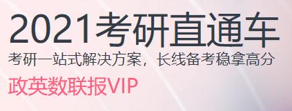 【新东方在线】2021考研政英数联考VIP(直通车)