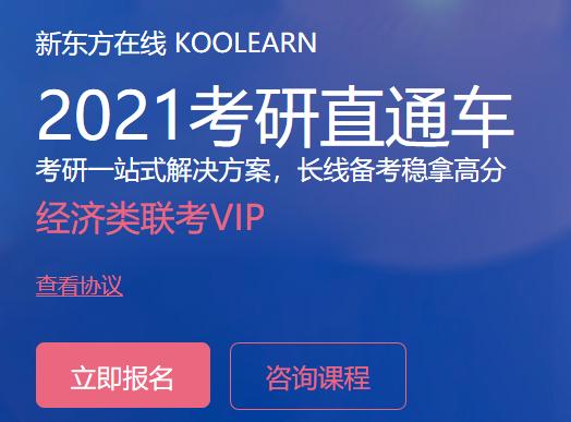 【新东方在线】2021考研经济类联考VIP(直通车)