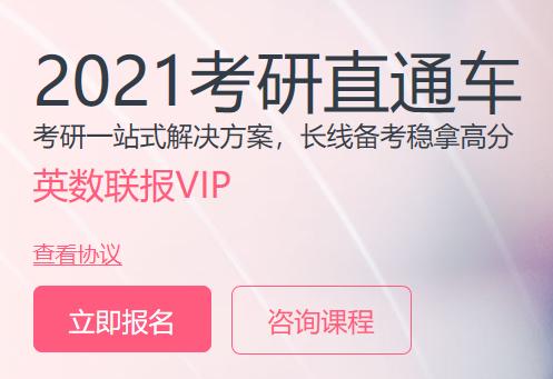 【新东方在线】2021考研英数联报VIP(直通车)
