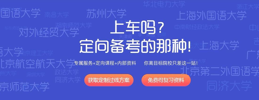 【新东方在线】2021考研翻译硕士VIP(定向直通车)