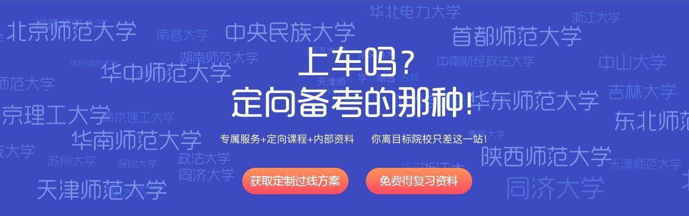 【新东方在线】2021考研应用心理硕士VIP(定向直通车)