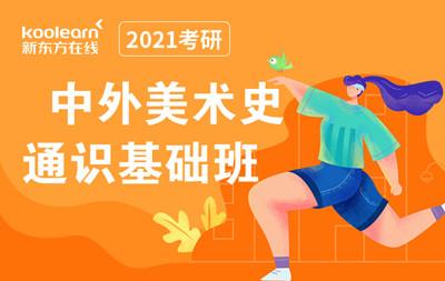 【新东方在线】2021考研中外美术史(通识基础班)