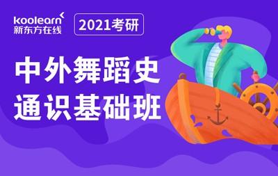 【新东方在线】2021考研中外舞蹈史(通识基础班)
