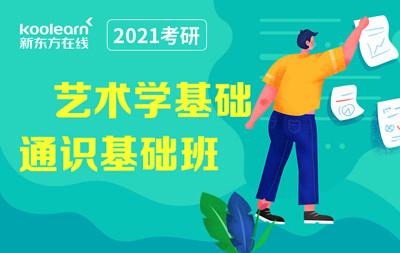 【新东方在线】2021考研艺术学基础(通识基础班)