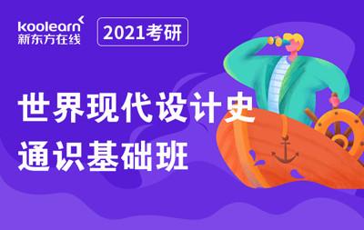 【新东方在线】2021考研世界现代设计史(通识基础班)