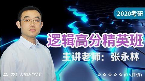 【考仕通】2020考研管理类综合联考(逻辑高分精英班)