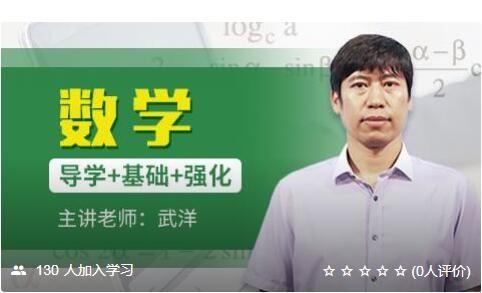 【考仕通】2020考研管理类综合联考(数学全程班)