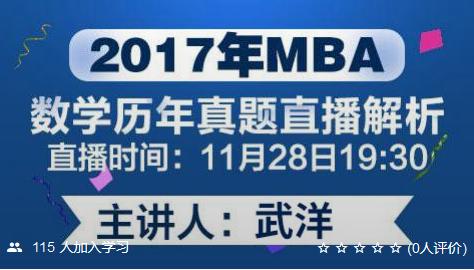 【考仕通】2017年MBA数学历年真题(直播解析)