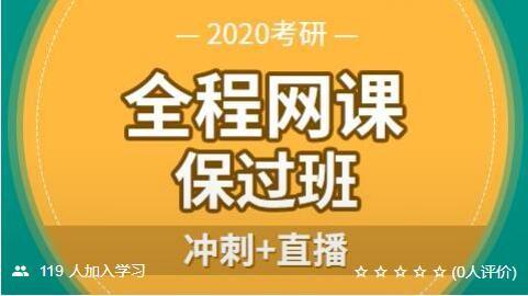 【考仕通】2020考研管理类综合联考(全程保过班)