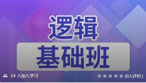 【考仕通】2020考研管理类综合联考(逻辑基础班)