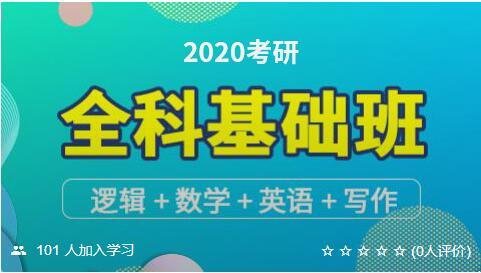 【考仕通】2020考研管理类联考(全科基础班 )
