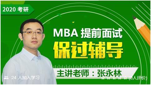 【考仕通】2020MBA联考(提前面试保过班)