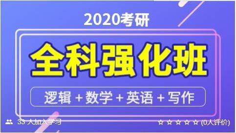 【考仕通】2020考研管理类联考(全科强化班)