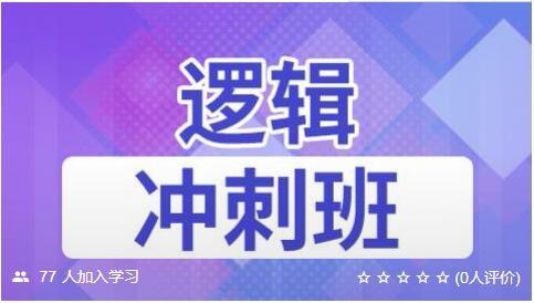 【考仕通】2020考研管理类综合联考(逻辑冲刺班)
