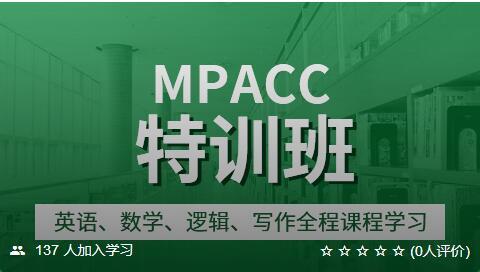 【考仕通】2020考研MPAcc (特训班)