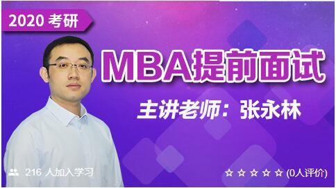 【考仕通】2020MBA提前面试指导(网络课程)