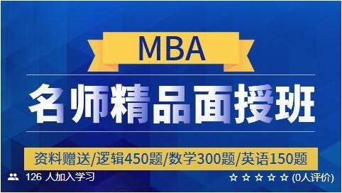 【考仕通】2020MBA名师精品面授班