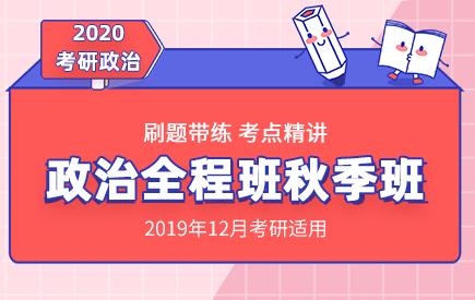 【新东方在线】2020考研政治(全程班 秋季班)
