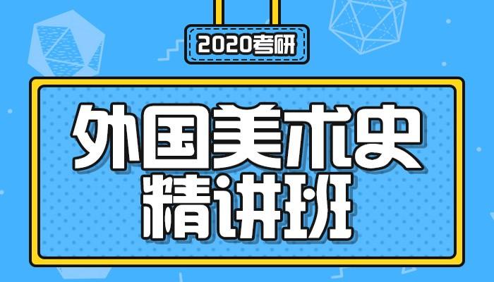 【中公考研网校】2020考研外国美术史(精讲班)