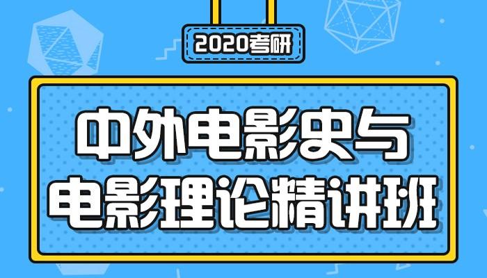 【中公考研网校】2020考研中外电影史与电影理论(精讲班)