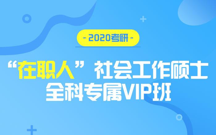 【中公考研网校】2020考研社会工作硕士(全科专属VIP班)