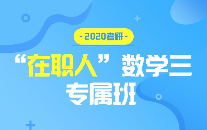 【中公考研网校】2020考研数学三(单科专属班)