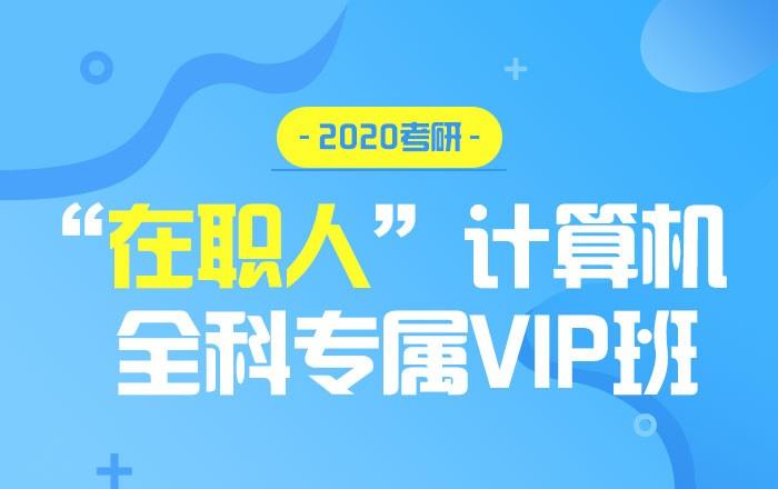 """【中公考研网校】2020考研""""在职人""""计算机全科专属VIP班"""