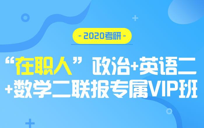 【中公考研网校】2020考研政治+英语二+数学二(联报专属VIP班)