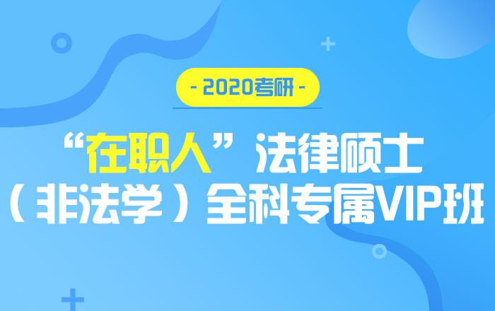 """【中公考研网校】2020考研""""在职人""""法律硕士(非法学)全科专属VIP班"""