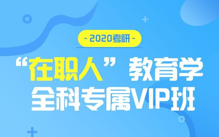 """【中公考研网校】2020考研""""在职人""""教育学全科专属VIP班"""